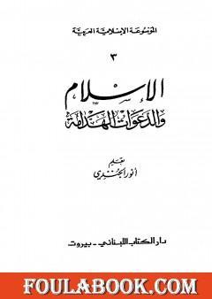 الموسوعة الإسلامية العربية - المجلد الثالث: الإسلام والدعوات الهدامة