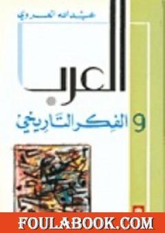العرب والفكر التاريخي