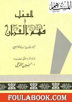 العقل وفهم القرآن