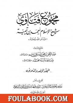 مجموع فتاوى شيخ الإسلام أحمد بن تيمية - المجلد الواحد والثلاثون: الوقف إلى النكاح