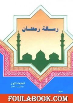 رسالة رمضان