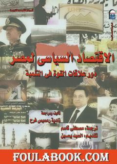الاقتصاد السياسي لمصر - دور علاقات القوة في التنمية