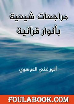 مراجعات شيعية بأنوار قرآنية