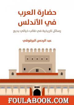 حضارة العرب في الأندلس: رسائل تاريخية في قالب خيالي بديع