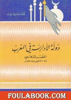 دولة الأدارسة في المغرب - العصر الذهبي 788 - 835 م