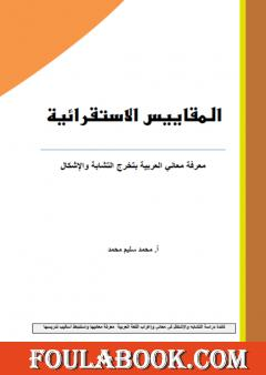 المقاييس الاستقرائية - معرفة معاني العربية بتخرج التشابة والإشكال