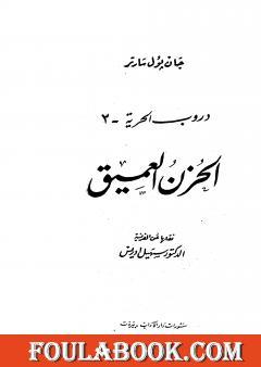 دروب الحرية 3 - الحزن العميق