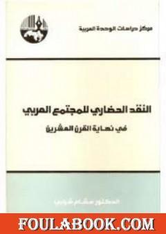 النقد الحضاري للمجتمع العربي