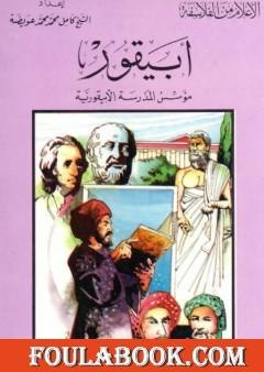 أبيقور مؤسس الفلسفة الأبيقورية