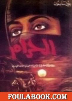 الحرام - مغامرات حقيقية لأميرة سعودية خلف الحجاب