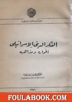 الفكر الديني اليهودي طواره ومذاهبه