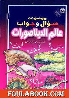 موسوعة سؤال وجواب - عالم الديناصورات