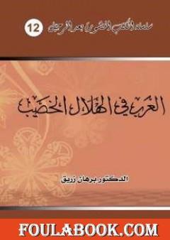 العرب في الهلال الخصيب