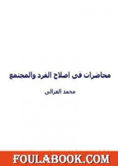 محاضرات الشيخ محمد الغزالي في اصلاح الفرد و المجتمع