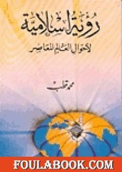 رؤية إسلامية لأحوال العالم المعاصر