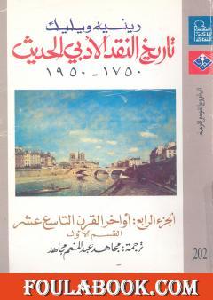 تاريخ النقد الأدبي الحديث 1750- 1950 - الجزء الرابع