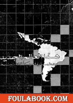 هذا العالم الجديد - حضارة أمريكا اللاتينية