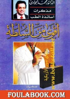 أقوى من السلطة - مذكرات أساتذة الطب