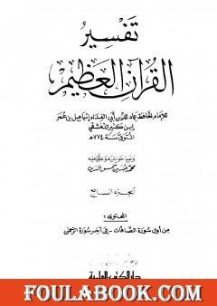 تفسير القرآن العظيم - مجلد 7