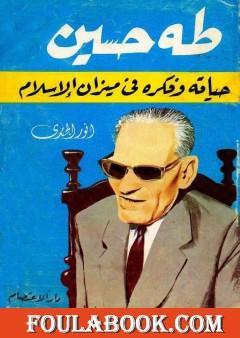 طه حسين - حياته وفكره في ضوء الإسلام