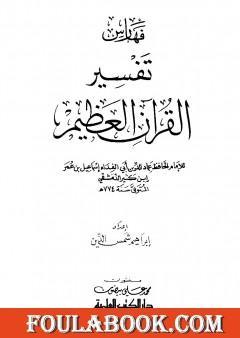 تفسير القرآن العظيم - مجلد 9