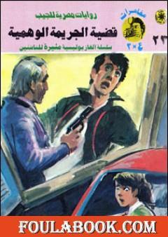 قضية الجريمة الوهمية - مغامرات ع×2