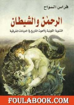 الرحمن والشيطان - الثنوية الكونية ولاهوت التاريخ في الديانات المشرقية
