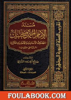 مسند الإمام أحمد بن حنبل - محذوف الأسانيد والأحاديث المكررة : الجزء الثاني
