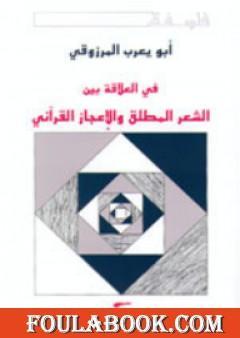في العلاقة بين الشعر المطلق والإعجاز القرآني