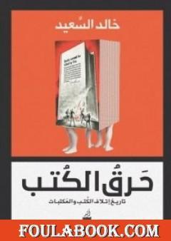 حرق الكتب - تاريخ إتلاف الكتب والمكتبات