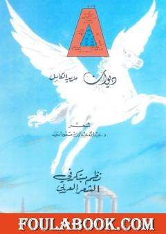 ديوان مزيد الكامل - نظم مبتكر في الشعر العربي