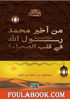 من أخبر محمد رسول الله في قلب الصحراء ؟
