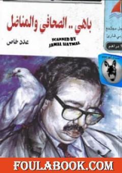 باهي - الصحافي و المناضل