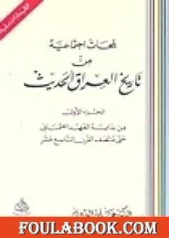 لمحات اجتماعية من تاريخ العراق الحديث - الجزء الاول