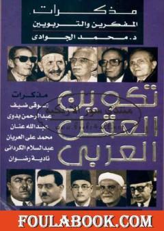 تكوين العقل العربي - مذكرات المفكرين والتربويين