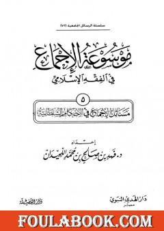 موسوعة الإجماع في الفقه الإسلامي - الجزء الخامس: الأحكام السلطانية