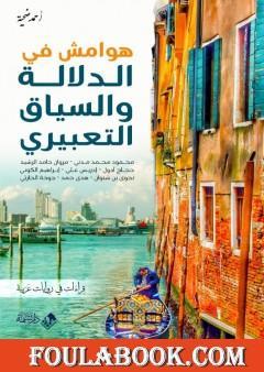 هوامش في الدلالة والسياق التعبيري: قراءات في روايات عربية