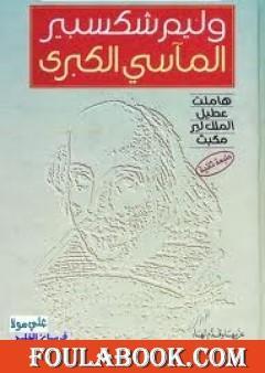 المآسي الكبرى وليم شكسبير