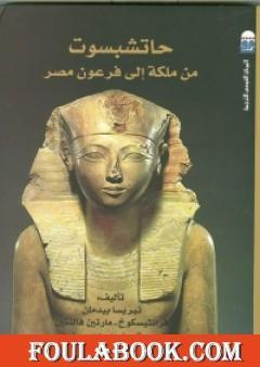 حاتشبسوت من ملكة إلى فرعون مصر