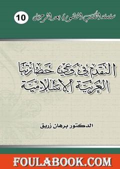 التقدم في وعي حضارتنا العربية الإسلامية