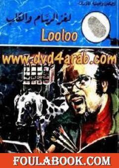 لغز الرسام والكلب - سلسلة المغامرون الخمسة: 103