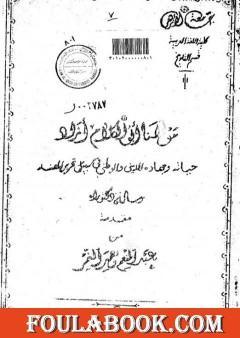 مولانا أبو الكلام آزاد - حياته وجهاده الديني والوطني في سبيل تحرير الهند