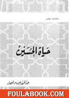 حياة الحسين