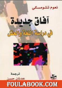 آفاق جديدة في دراسة اللغة والعقل
