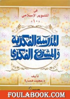 الدكتور يوسف القرضاوي - المدرسة الفكرية والمشروع الفكري