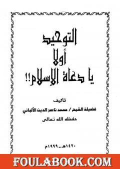 التوحيد أولاً يا دعاة الإسلام