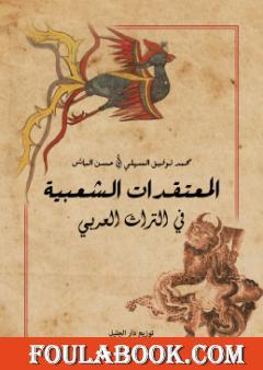 المعتقدات الشعبية في التراث العربي