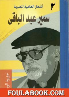أشعار العامية المصرية - الأعمال الكاملة: الجزء الثاني