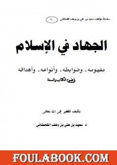 الجهاد في الإسلام - مفهومه وضوابطه وأنواعه وأهدافه في ضوء الكتاب والسنة