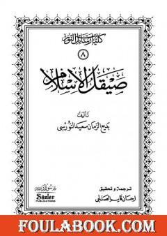 صيقل الإسلام
